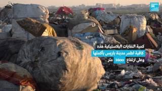 النفايات البلاستيكية تهدد كوكب الأرض!!