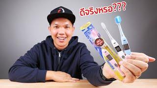 แปรงสีฟันยุค4.0ไอโอนิค จะดีกว่าแปรงธรรมดายังไง!!??(มีแจกเยอะมาก!!!!)