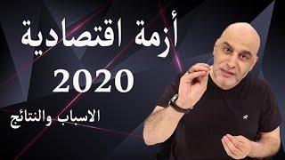 ٢٠٢٠ سنة الأزمات الاقتصادية العالمية  ؟؟