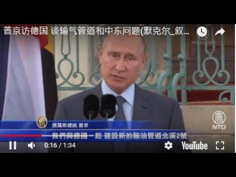 普京访德国 谈输气管道和中东问题(默克尔_叙利亚)