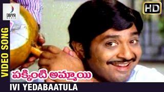 Pakkinti Ammayi Telugu Movie | Ivi Yedabaatula Video Song | Jayasudha | Chandra Mohan