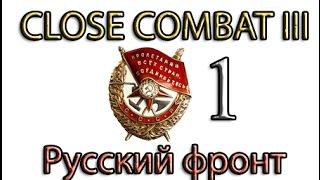 Close Combat 3 Русский фронт №1 (РЕТРО) - Первый бой сержантов Тёркина и Иванова