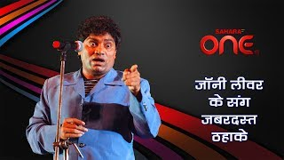 JHONY LEVER  IN COMEDY CHAMPION || SAHARA ONE || COMEDY TV SHOW ||