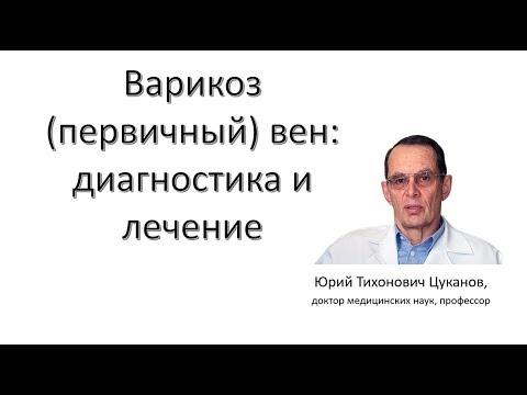 Варикоз вен: содержание, диагностика и лечение  (лекция для врачей)