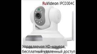 Управляемая HD камера видеонаблюдения RuVideon(СМОТРЕТЬ В HD КАЧЕСТВЕ! Поворотная камера, обзор - 360 градусов по горизонтали, 180 градусов по вертикали. Удобн..., 2015-12-03T16:18:19.000Z)