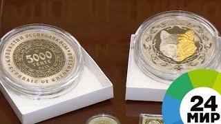 Ко Дню первого президента в Казахстане выпустили монеты «Небесный волк» - МИР 24