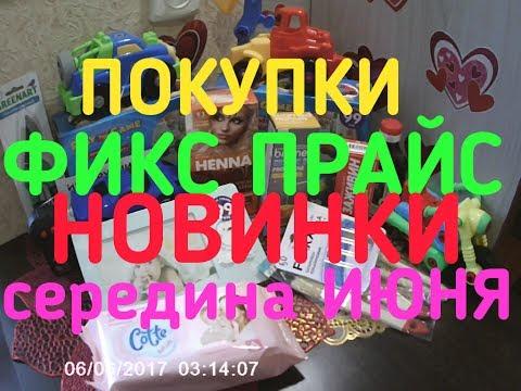 ПОКУПКИ ФИКС ПРАЙС:-) НОВИНКИ середины ИЮНЯ:-) тест-драйв