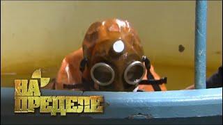 Подводная лодка | На пределе с Александром Колтовым