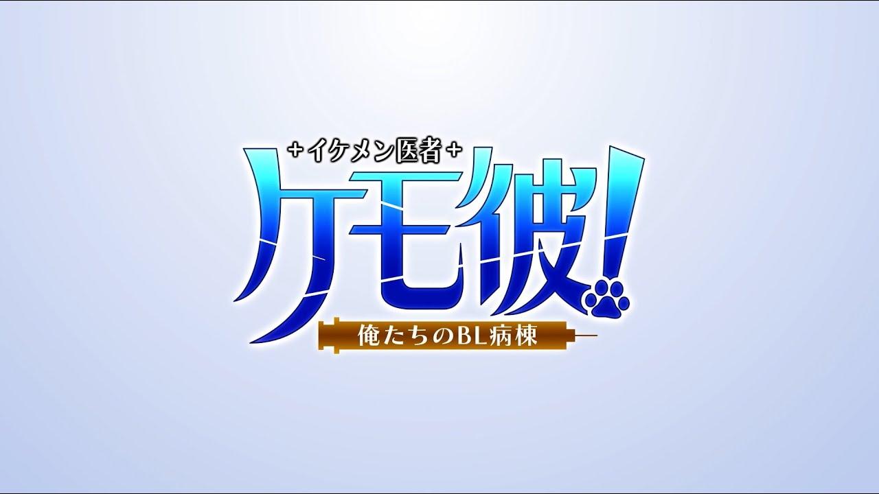 俺!project「ケモ彼!」オリジナルPV