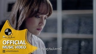 ชาติ สุชาติ - ดีกว่า...ถ้ามีกัน (ของขวัญ) [Official MV]