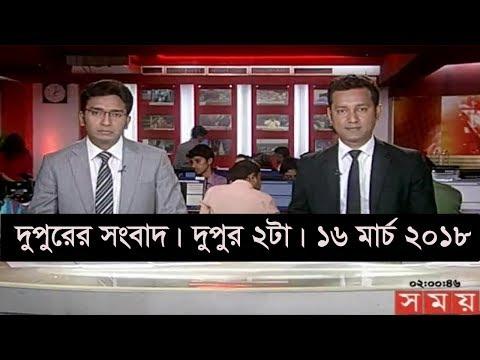 দুপুরের সময়   দুপুর ২টা   ১৬ মার্চ ২০১৮   Somoy tv News Today   Latest Bangladesh News