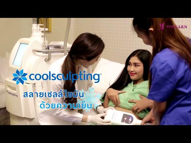 CoolSculpt Thailand