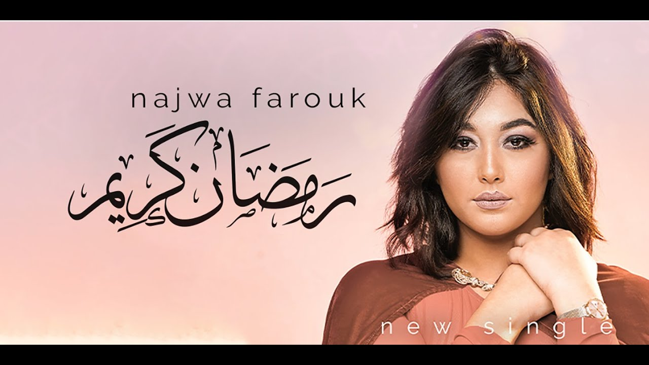 نجوى فاروق - رمضان كريم (حصريا) |2020 Najwa Farouk - RAMADAN KARIM (Exclusive) |2020