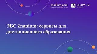 видео: Сервисы для дистанционного образования в ЭБС Znanium