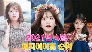 2021년 4월 여자아이돌 순위 !!!!