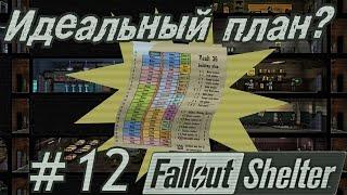 Fallout Shelter #12 Идеальный план?