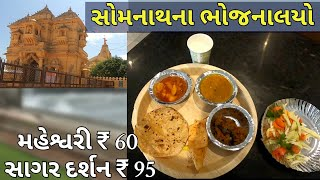 ₹60 મા ભરપેટ ભોજન સોમનાથ | Best food in Somnath | Traditional Gujarati food | Good food options