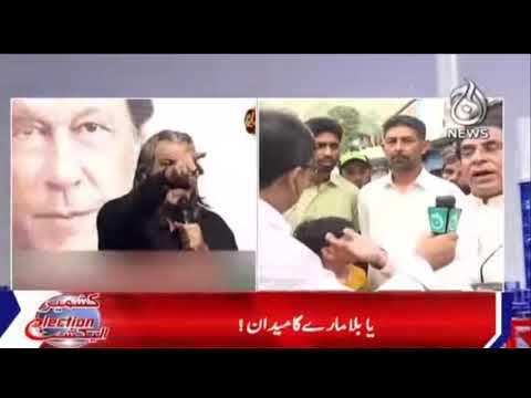 Azad Kashmir Election 2021 | Who will Win? | 24 July 2021 | Aaj News