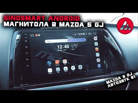Автозвук в Mazda 6 Gj #1. Магнитола SINOSMART Android .ASP