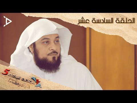 برنامج سواعد الإخاء 5 الحلقة 16