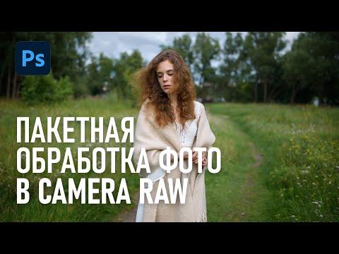 Массовая обработка Raw в Фотошопе