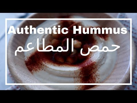 Real Middle Eastern Hummus! سر حمص المطاعم