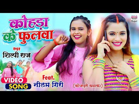 VIDEO || #Shilpi Raj || कोंहड़ा के फुलवा || #Neelam Giri || Kohda Ke Phulwa || Bhojpuri Song 2021