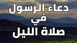 الدعاء الذي كان يردده النبي كثيرا في صلاة الليل دعاء في غاية الروعة عند قيام الليل