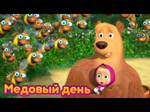 Маша и Медведь 🐝 Медовый день 🍯  (серия 83) 🔥 Новый сезон!