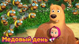 Маша и Медведь Медовый день серия 83 Новый сезон