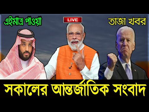 International News Today 8 Feb'21 | World News |  International Bangla News | BBC I Bangla News