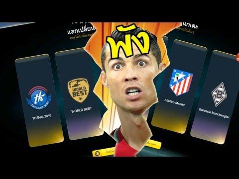 ทีมพังหมดแล้วโว้ย!! FIFA Online 4 มาซักทีเหอะ [FIFA Online 3]