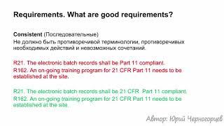 IT Школа Юрия Черногорцева Урок 06  Требования к ПО  Риски  Дополнение к методологиям разработки ПО