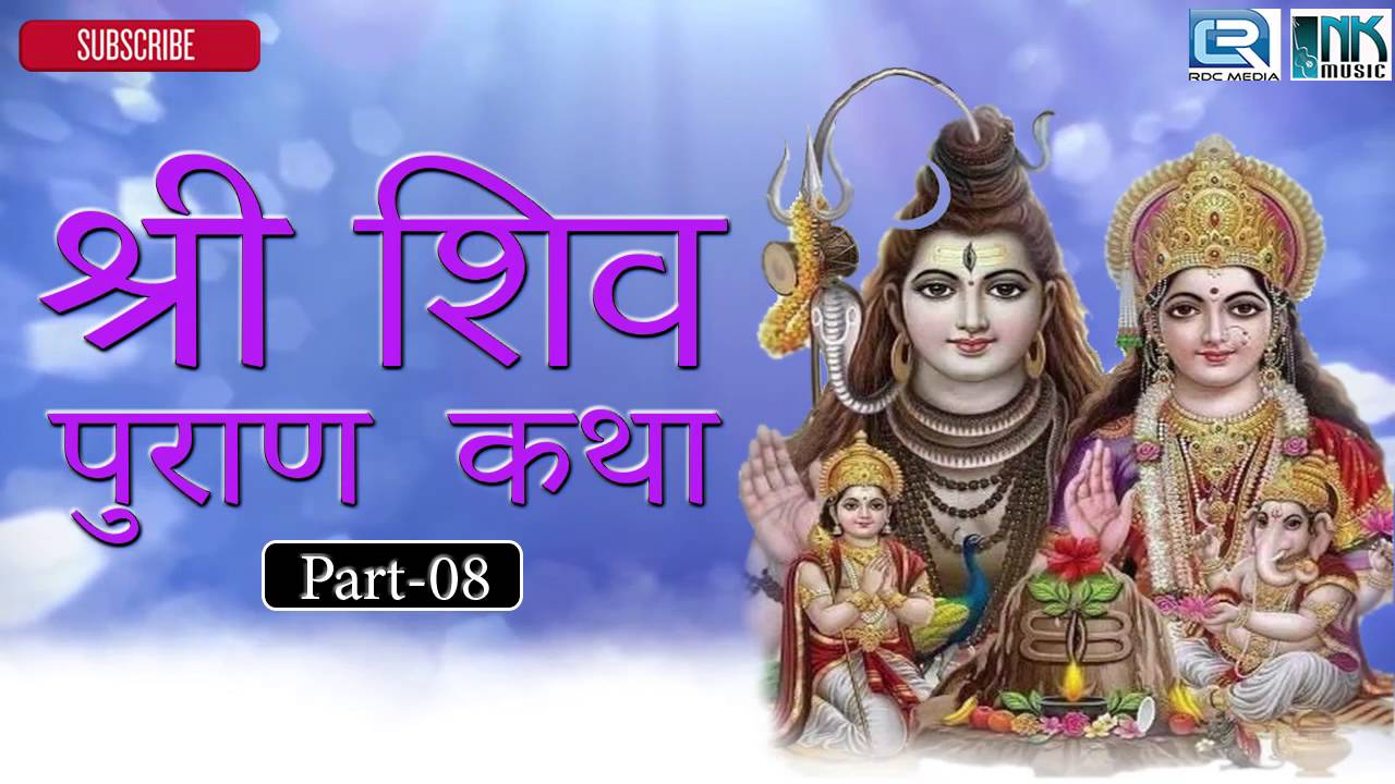 Shiv Puran Book