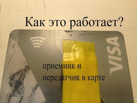 Бесконтактная карта -оплата.Как это работает?Что такое RFID метка?