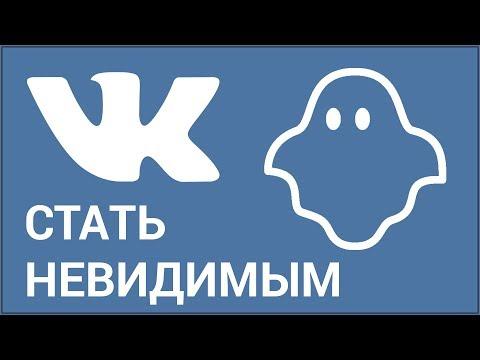 Как включить невидимку ВКонтакте? С помощью плагина для браузера и мобильного приложения Kate Mobile