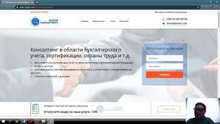 Создание сайта для бухгалтерских услуг. Как разработать сайт для бухгалтера.