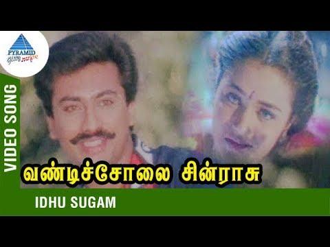 Vandicholai Chinraasu Movie Songs | Idhu Sugam Video Song | AR Rahman | Pyramid Glitz Music