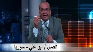 اتصال ابو علي مسلم من سوريا يتحدث بطريقة عصبية !! والاخ كريم يرد عليه