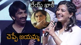 Actress Varalakshmi Sarath Kumar Super Dialogue At Krack Success Meet | Ravi Teja | News Buzz