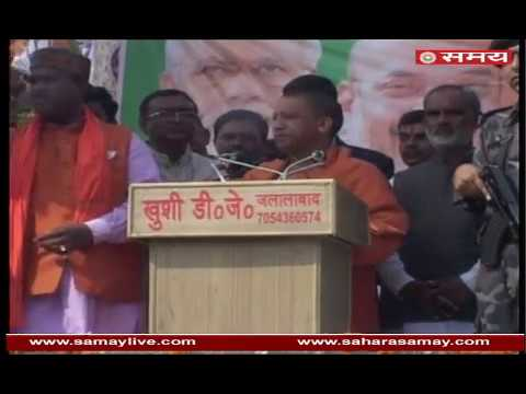 Yogi Adityanath addressed an election rally in Shahjahanpur