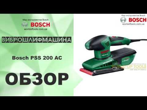 Виброшлифмашина Bosch PSS 200 AC
