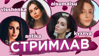 СТРИМЛАВ   Любовная драма на стриме!   Visshenka, Lyasheva-Kyxnya, Aisumaisu, Ant1ka