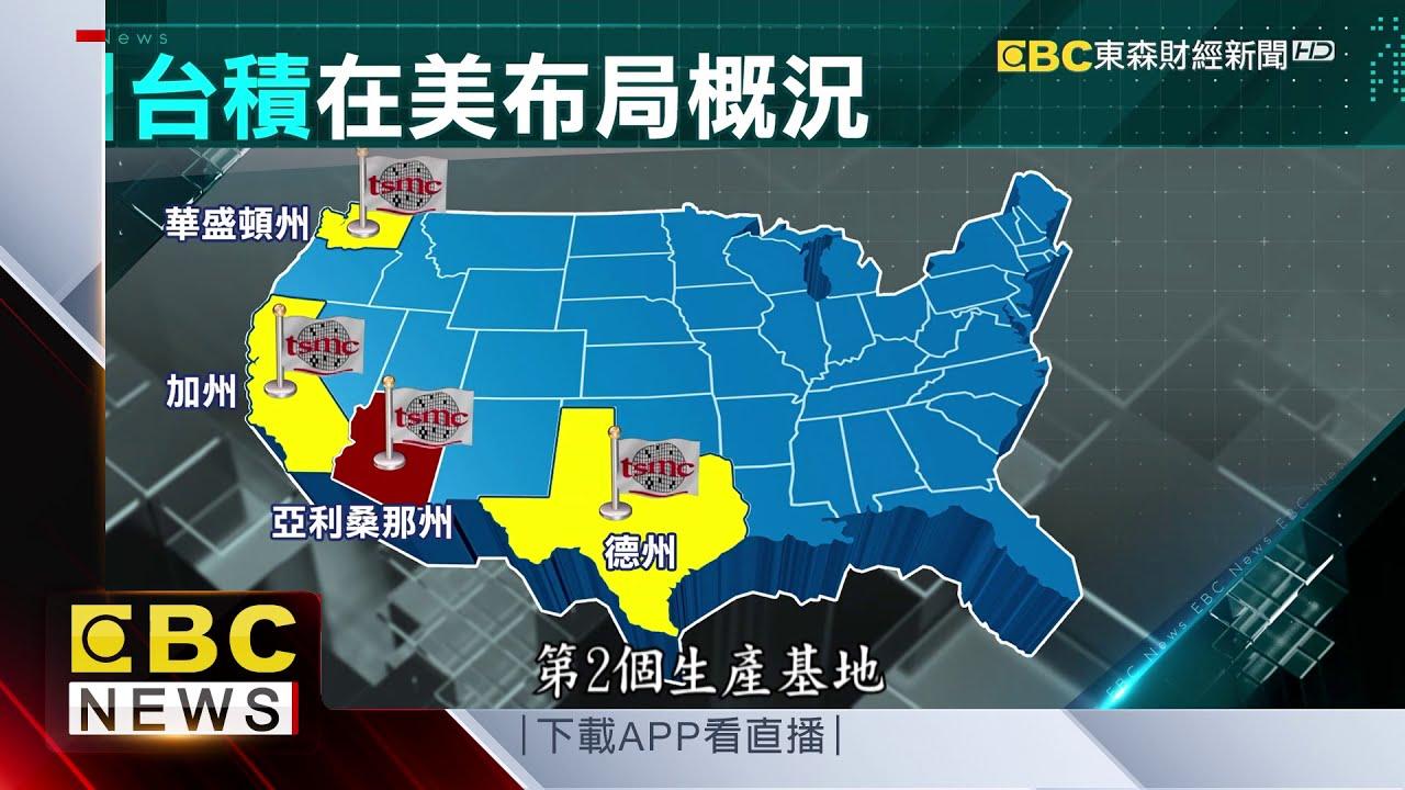 臺積電在美國大舉徵才 布局新廠做準備@57東森財經新聞 - YouTube