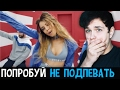 ПОПРОБУЙ НЕ ПОДПЕВАТЬ IF YOU SING YOU LOSE на русском РУССКИЕ ПЕСНИ mp3
