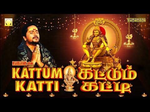 கட்டும்-கட்டி- -கேட்கும்-போதே-ஐய்யன்-கண்ணுக்குள்ளே- -ஸ்ரீஹரி- -kattum-katti- -srihari-ayyappan-songs