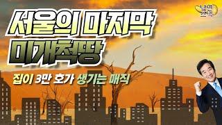 [2분요약] 강남과 성남에 내 집이! 이낙연의 서울공항…