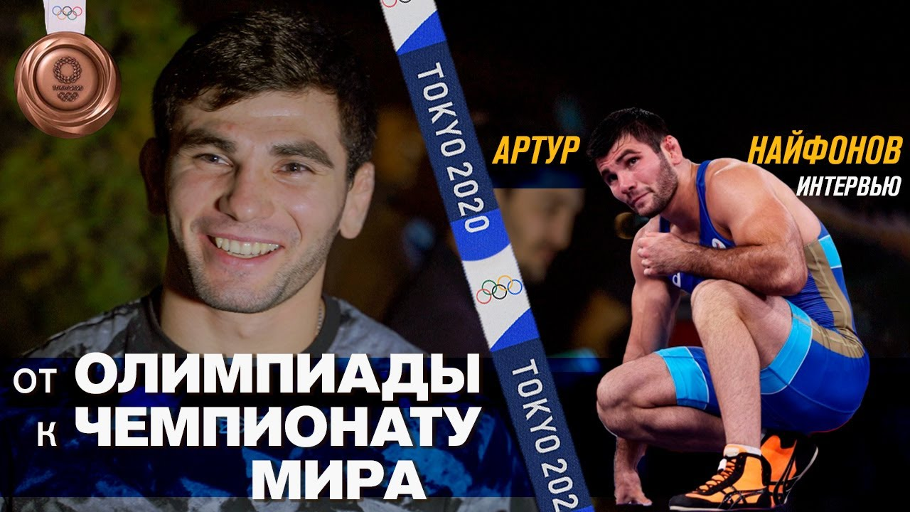 Артур Найфонов. Бронзовый призёр Олимпиады / Интервью 12+
