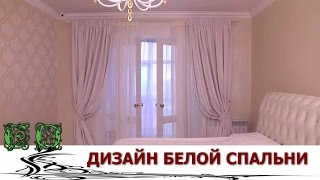 Восхитительный Дизайн Белой Спальни(, 2015-05-27T18:00:00.000Z)
