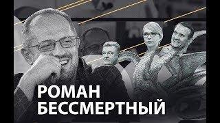 Роман Бессмертный | Vласть vs Vлащенко